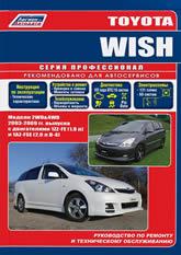 Toyota Wish 2003-2009 г.в. Руководство по ремонту, эксплуатации и техническому обслуживанию. - артикул:3485