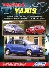 Toyota Yaris с 2005 г.в. Руководство по ремонту, эксплуатации и техническому обслуживанию. - артикул:3434