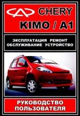 Chery Kimo и Chery A1. Руководство по ремонту и техническому обслуживанию, инструкция по эксплуатации.