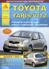 Toyota Yaris и Toyota Vitz с 2005 г.в. Руководство по ремонту, эксплуатации и техническому обслуживанию. - артикул:2239