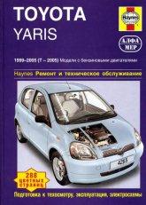 Toyota Yaris 1999-2005 г.в. Руководство по ремонту, эксплуатации и техническому обслуживанию. - артикул:862