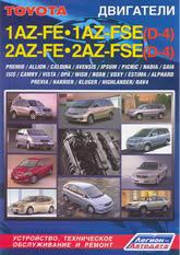 Двигатели Toyota 1AZ-FE, 2AZ-FE, 1AZ-FSE. Руководство по ремонту и техническому обслуживанию. - артикул:2671