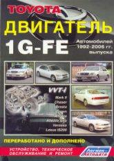 Двигатель Toyota 1G-FE (2.0 л). Руководство по ремонту и техническому обслуживанию. - артикул:1551