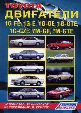 Двигатели Toyota 1G-FE, 1G-E, 1G-GE, 1G-GTE, 1G-GZE, 7M-GE. Руководство по ремонту и техническому обслуживанию. - артикул:3502