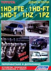 Двигатели Toyota 1HD-FTE, 1HD-FT, 1HZ, 1PZ. Руководство по ремонту и техническому обслуживанию. - артикул:1921