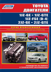 Руководство по ремонту и техническому обслуживанию двигателей Toyota 1JZ-GE, 1JZ-GTE, 1JZ-FSE, 2JZ-GE, 2JZ-GTE. - артикул:772
