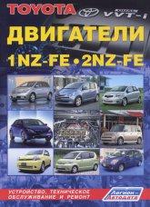 Двигатели Toyota 1NZ-FE, 2NZ-FE. Руководство по ремонту, эксплуатации и техническому обслуживанию.