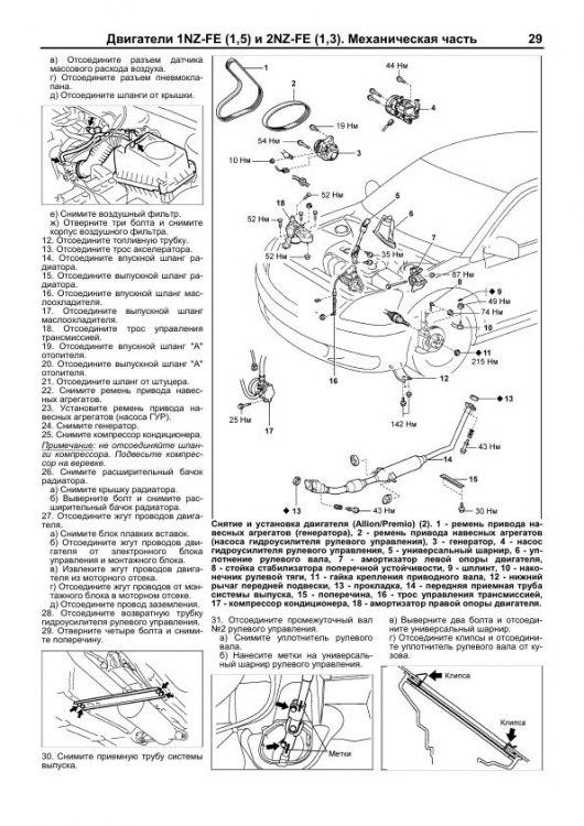руководство по эксплуатации toyota porte кузов cnp141 двигатель 1nz