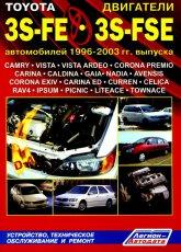 Двигатели Toyota 3S-FE и 3S-FSE (D4) 1996-2003 г.в. Руководство по ремонту, эксплуатации и техническому обслуживанию. - артикул:3357