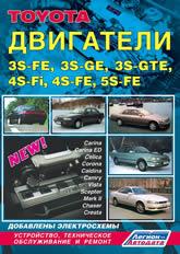 Двигатели Toyota 3S-FE, 3S-GE, 3S-GTE, 4S-Fi, 4S-FE, 5S-FE. Руководство по ремонту, эксплуатации и техническому обслуживанию. - артикул:520