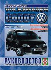 Volkswagen Caddy с 2003 г.в. Руководство по ремонту, эксплуатации и техническому обслуживанию. - артикул:1364