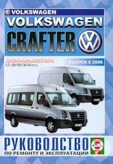 Volkswagen Crafter с 2006 г.в. Руководство по ремонту, эксплуатации и техническому обслуживанию. - артикул:7253