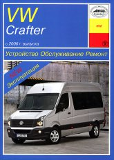 Volkswagen Crafter с 2006 г.в. Руководство по ремонту и техническому обслуживанию, инструкция по эксплуатации. - артикул:4097