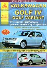Volkswagen Golf IV / Golf Variant 1997-2006 г.в. Руководство по ремонту, эксплуатации и техническому обслуживанию. - артикул:1243