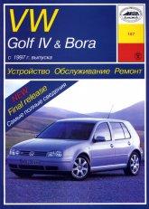 Volkswagen Golf IV / Bora 1997-2003 г.в. Руководство по ремонту, эксплуатации и техническому обслуживанию. Дизельные двигатели. - артикул:1603