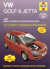 Volkswagen Golf V / Golf Plus / Jetta с 2004-2007 г.в. Руководство по ремонту, эксплуатации и техническому обслуживанию. - артикул:1797