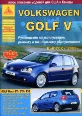 Volkswagen Golf V / Golf Plus 2003-2008 г.в. Руководство по ремонту, эксплуатации и техническому обслуживанию. - артикул:2223