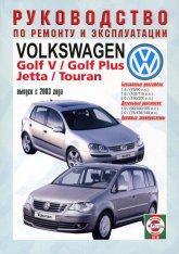 Volkswagen Golf V / Golf Plus / Jetta с 2003 г.в. Руководство по ремонту, эксплуатации и техническому обслуживанию. - артикул:1292