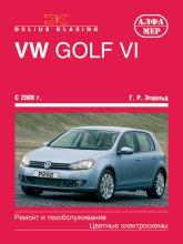 Volksvagen Golf VI с 2008 г.в. Руководство по ремонту, эксплуатации и техническому обслуживанию. - артикул:3839