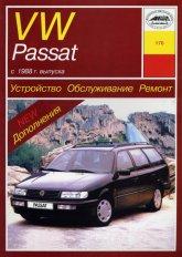 Volkswagen Passat B3/B4 1988-1998 г.в. Руководство по ремонту, эксплуатации и техническому обслуживанию. - артикул:2158