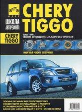 Chery Tiggo 2005-2010 г.в. Руководство по ремонту, эксплуатации и техническому обслуживанию. - артикул:1741