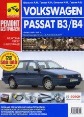 Volkswagen Passat B3/B4 1988-1996 г.в. Цветное издание руководства по ремонту, эксплуатации и техническому обслуживанию. - артикул:4329