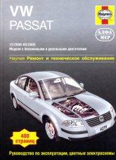 Volkswagen Passat B5 2000-2005 г.в. Руководство по ремонту, эксплуатации и техническому обслуживанию. - артикул:1232