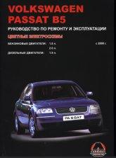 Volkswagen Passat B5 2000-2005 г.в. Руководство по ремонту, техническому обслуживанию и эксплуатации. - артикул:1889