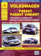 Volkswagen Passat B5 / Variant 2000-2005 г.в. Руководство по ремонту, эксплуатации и техническому обслуживанию. - артикул:1154