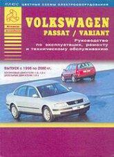 Volkswagen Passat B5 / Variant 1996-2000 г.в. Руководство по ремонту, эксплуатации и техническому обслуживанию. - артикул:421
