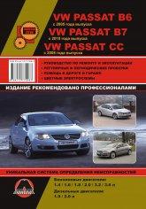Volkswagen Passat B6/CC/B7 с 2005/2008/2010 г.в. Руководство по ремонту, эксплуатации и техническому обслуживанию. - артикул:4142