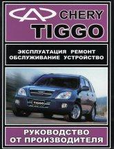 Chery Tiggo с 2005 г.в. Руководство по ремонту, эксплуатации и техническому обслуживанию. - артикул:981
