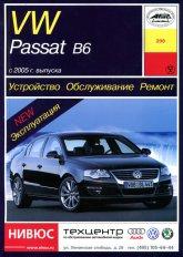 Volkswagen Passat B6 с 2005 г.в. Руководство по ремонту и техническому обслуживанию, инструкция по эксплуатации. - артикул:1604