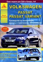 Volkswagen Passat B6 / Variant с 2005 г.в. Руководство по ремонту, эксплуатации и техническому обслуживанию. - артикул:4286