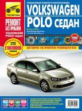 Volkswagen Polo седан с 2010 г.в. Цветное издание руководства по эксплуатации, ремонту и техническому обслуживанию. - артикул:4091