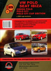Volkswagen Polo (9N3) и Seat Ibiza с 2005 г.в. Руководство по ремонту, эксплуатации и техническому обслуживанию. - артикул:3944