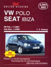 Volkswagen Polo и Seat Ibiza с 2001-2005 г.в. Руководство по ремонту, эксплуатации и техническому обслуживанию. - артикул:1324