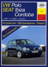 Volkswagen Polo, Seat Ibiza / Cordoba 2001-2005 г.в. Руководство по ремонту, эксплуатации и техническому обслуживанию. - артикул:2193