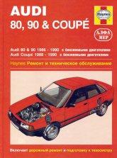 Audi 80 и Audi 90 1986-1990 г.в. Ремонт и техническое обслуживание, инструкция по эксплуатации. - артикул:501