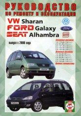 Volkswagen Sharan, Ford Galaxy и Seat Alhambra с 2000 г.в. Руководство по ремонту и техническому обслуживанию, инструкция по эксплуатации. - артикул:1606