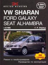 Volkswagen Sharan, Ford Galaxy и Seat Alhambra с 1995 г.в. Руководство по ремонту, эксплуатации и техническому обслуживанию. - артикул:867