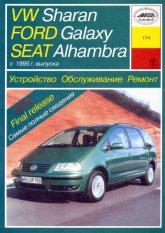 Volkswagen Sharan, Ford Galaxy и Seat Alhambra II с 1995 г.в. Руководство по ремонту, эксплуатации и техническому обслуживанию. - артикул:1916