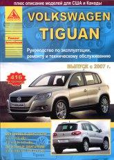 Volkswagen Tiguan с 2007 г.в. Руководство по ремонту, эксплуатации и техническому обслуживанию. - артикул:2224