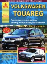 Volkswagen Touareg с 2002-2006 г.в. и с 2006 г.в. Руководство по ремонту и техническому обслуживанию, инструкция по эксплуатации.