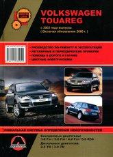 Volkswagen Touareg с 2002 г.в. и рестайлинг с 2006 г.в. Руководство по ремонту, эксплуатации и техническому обслуживанию. - артикул:3785