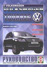 Volkswagen Touareg с 2002 г.в. Руководство по ремонту, эксплуатации и техническому обслуживанию. - артикул:1813