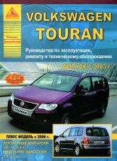 Volkswagen Touran с 2003 и 2006 г.в. Руководство по ремонту, эксплуатации и техническому обслуживанию. - артикул:1441
