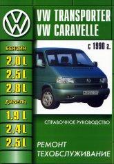 Volkswagen Transporter T4 и Volkswagen Caravelle с 1990 г.в. Руководство по ремонту, эксплуатации и техническому обслуживанию. - артикул:419