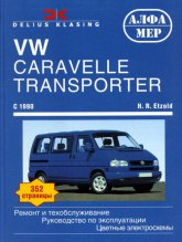 Volkswagen Transporter / Caravelle с 1990 г.в. Руководство по ремонту, эксплуатации и техническому обслуживанию. - артикул:863