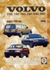 Volvo 240, 740, 760, 780, 940, 960 с 1990 г.в. Руководство по ремонту, эксплуатации и техническому обслуживанию. - артикул:195